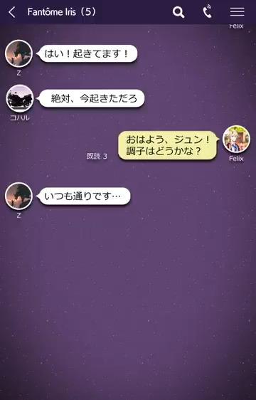 【Fantôme Iris チャットトークルーム】9月21日(月) 9:14
