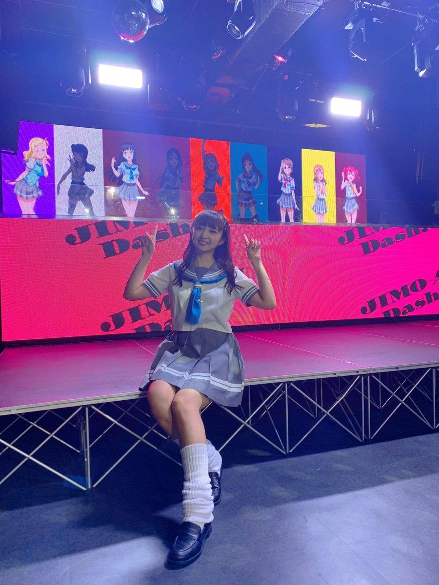 「JIMO-AI-Dash!」の振り付け動画が公開されました🤤✨用意されていたのはルーズソックスでした。生徒会長的に悩みましたが、気合入れてピンを沢山付けてます😌この4連休何するか迷ってる方はぜひお家で踊ってみてね💕じもじも〜#Aqours #lovelive