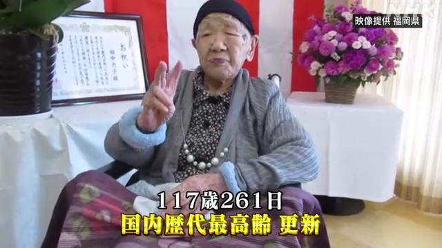 ギネス世界記録で世界最高齢に認定されている福岡市の田中カ子さんが19日で117歳261日になり、国内の歴代最高齢の記録を更新しました。#nhk_video