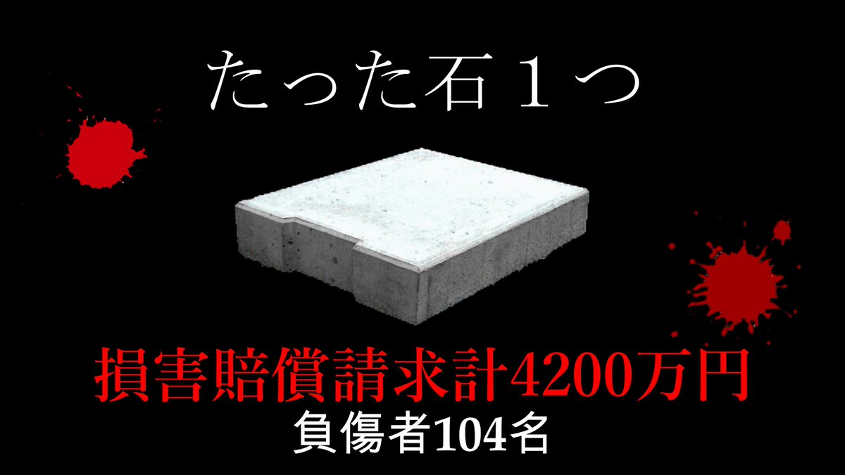 今日の動画だよー!【大惨事】中学生の悪戯で104人が負傷する事になった事件