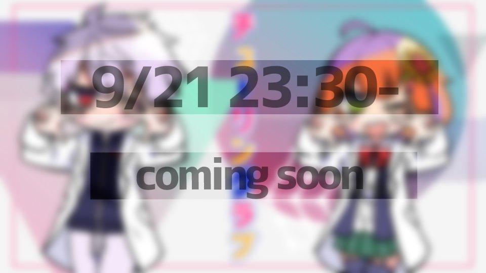 omatase~~~!9/21 23:30~(仮) 公開!!