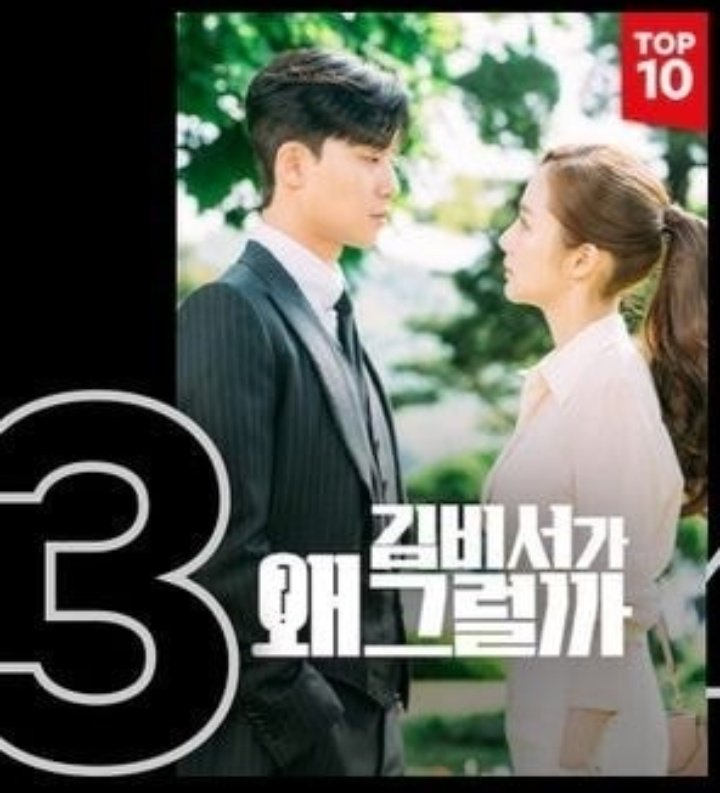 Top 10 shows on Netflix Korea today  #WhatsWrongWithSecretaryKim is on Top 3 @NetflixKR. Wow!!! Back on track!   credit: SomethingBlue3416 weibo  #ParkMinYoung #박민영 #ParkSeoJun #박서준 #김비서가왜그럴까 #Netflix #NetflixKR https://t.co/2La4xPaBvQ