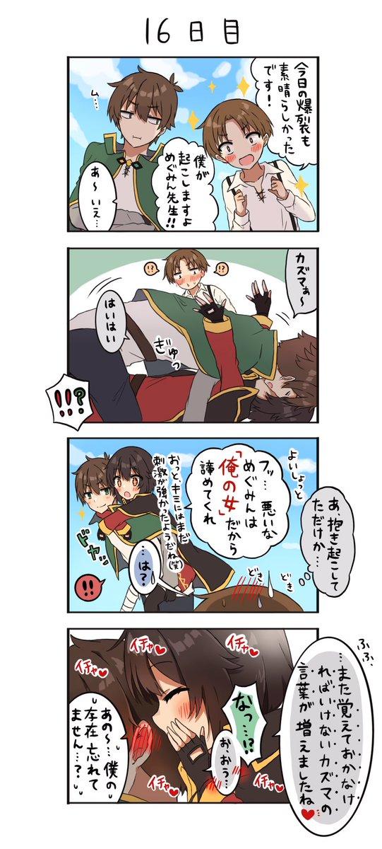 「今日のカズめぐ」16日目