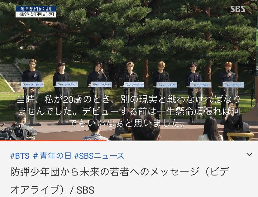 今朝の青年の日のBTSスピーチ日本語字幕がついた動画(少しおかしいけど)がSBS公式からアップされてるのでどうぞ☺️#BTS