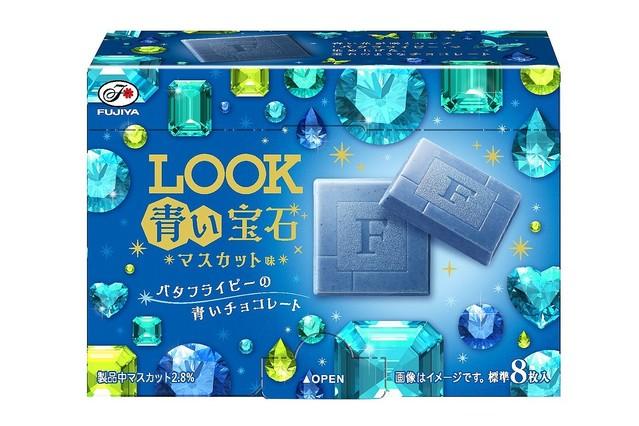 """【華やか】不二家「LOOK」に""""宝石のような青色""""の新作登場幻想的な青色は「バタフライピー」で表現。フレーバーは、爽やかなマスカット味となっている。10月6日発売。"""