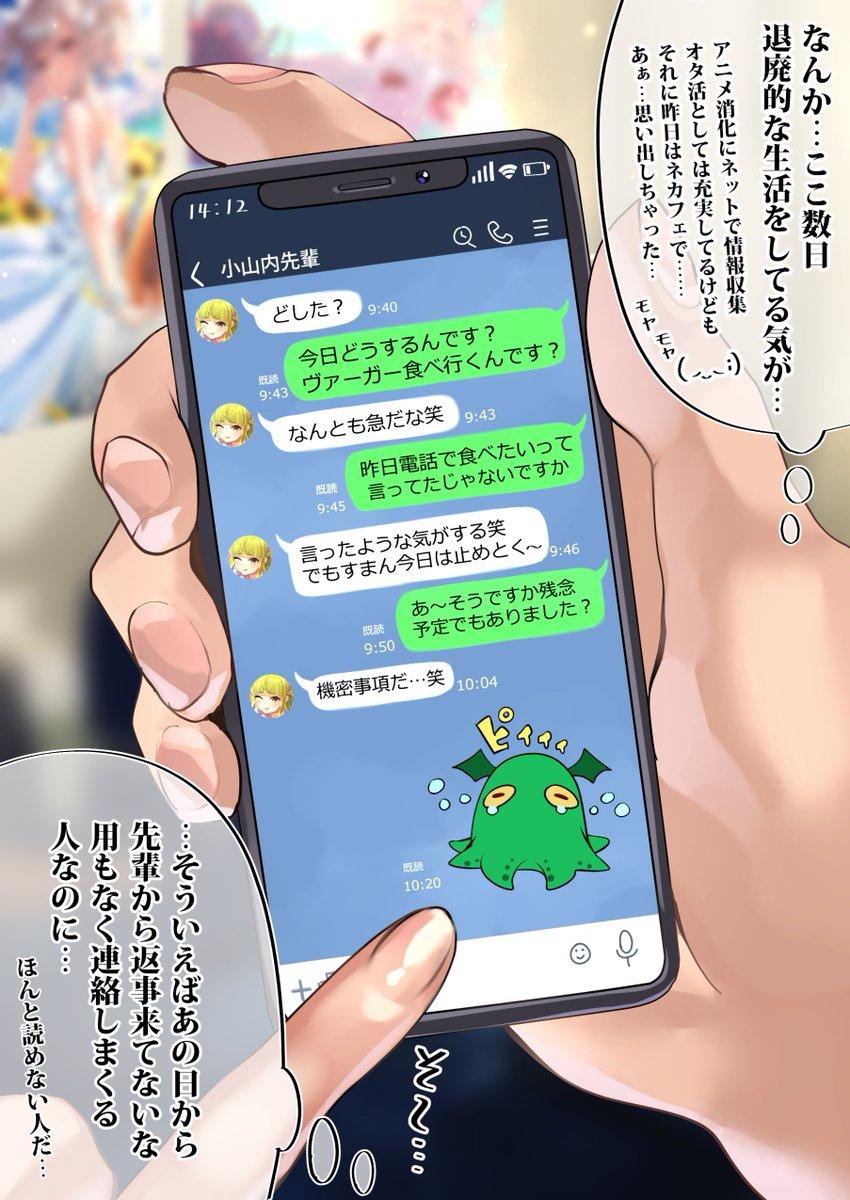 オタクくんとギャルが恋をする話54日目 好感度💚52%#オギャ恋