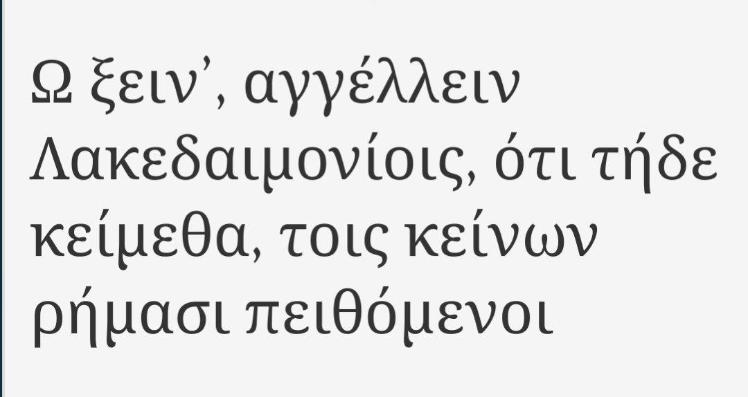 ⚡⚡Never Surrender #ΧΑ #ΜετωποΝεολαιας #Εθνικισμος #Nationalists #Thermopylae #Θερμοπυλες  #ΜΟΛΩΝΛΑΒΕ ⚡⚡👇 https://t.co/EmTwwTqToS https://t.co/YvBZCxLKpX