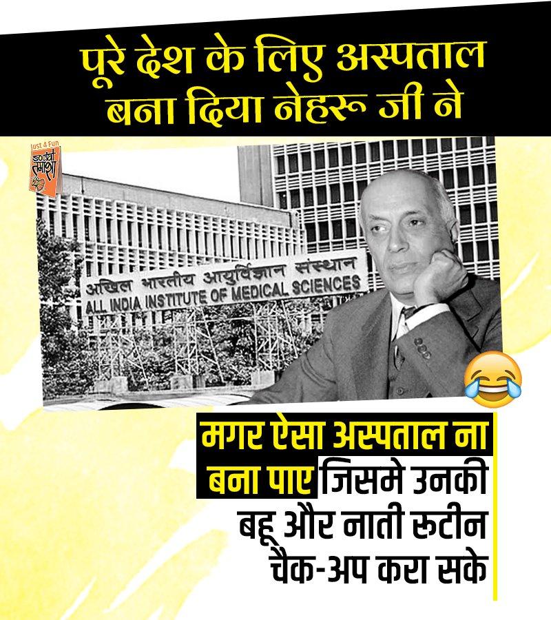 ऐसा कौन करता है 😂🤣 पूरे देश के लिए अस्पताल बना दिया लेहरू जी ने, मगर बहू और नाती के लिए नहीं 😄 #SoniaGandhi #RahulGandhi #Congress