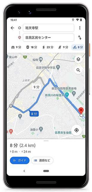 3000RT:【ついに】Googleマップ、「自転車ルート」に対応東京、神奈川、大阪、北海道、福岡など10都道府県で対応。状況を考慮し、急坂やトンネルを避けたコースや自転車レーンを優先表示する。