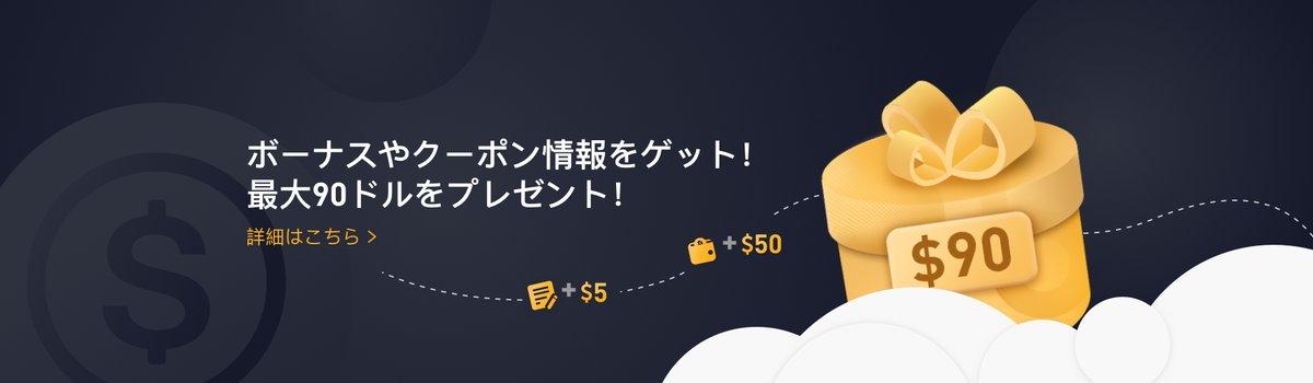 $90ボーナス&クーポンをゲットリスクなしで取引開始Bybit |p BTCおよびETH仮想通貨デリバティブ取引プラットフォーム #プレゼントキャンペーン #PR