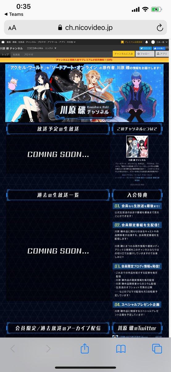 (つづき)アニメ新展開『SAOプログレッシブ』が発表されましたが、川原礫の総合情報番組もニコニコチャンネルにてスタートします!!『SAO』のアニメやゲーム、原作小説、さらに『AW』『絶対ナル孤独者』の情報もお届け! 是非登録お願いします!!(更につづく)#sao_ainme
