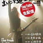 Image for the Tweet beginning: 〈お知らせ〉まいこと遊ばナイト!vol.11(その2 ) 開催します。9/27(日) 17時からYou Tube