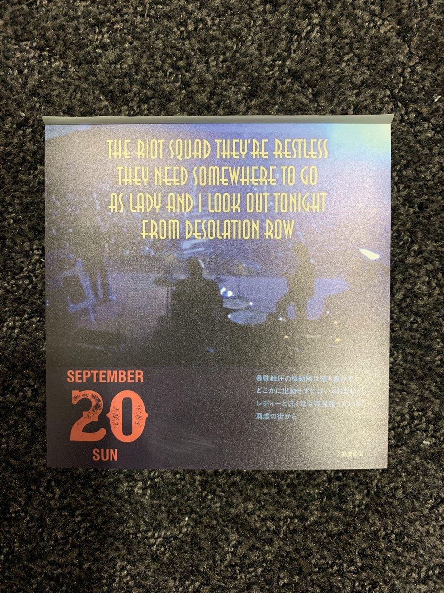おはようございます  9月 20日  日曜日  皆さま素敵な1日を🎵📻😊  #日めくりカレンダー2020 #BobDylan   #ボブ・ディラン  『追憶のハイウェイ61』 (Highway 61 Revisited)  廃墟の街  Desolation Row https://t.co/knBnp01Om1