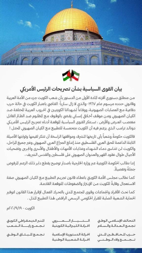 القوى السياسية الكويتية على اختلاف توجهاتها تجتمع في بيان بشأن تصريحات الرئيس الأمريكي  @realDonaldTrump   🇰🇼🇵🇸 https://t.co/38JuMoVl9A