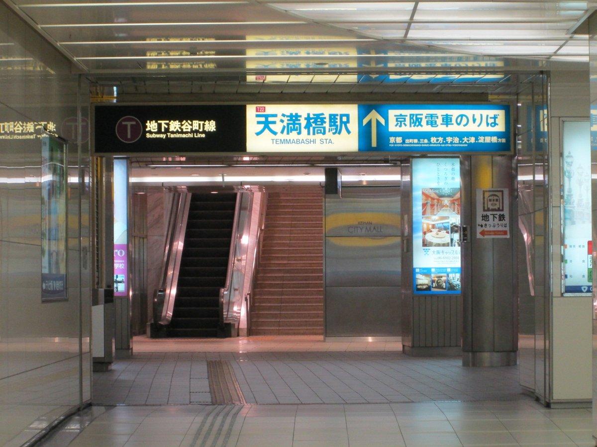 『関西コミティア59』(天満橋OMMビル)まであと1週間!  当日は漫画と関西ローカルな旅行記を持って行く予定です。  写真(左)の左手が地下鉄「天満橋駅」、中央の階段上の右手が京阪「天満橋駅」という位置関係になります。  写真(右)はOMMビルの地下の入口です。  #関西コミティア59 https://t.co/p0hlZJ3QAw