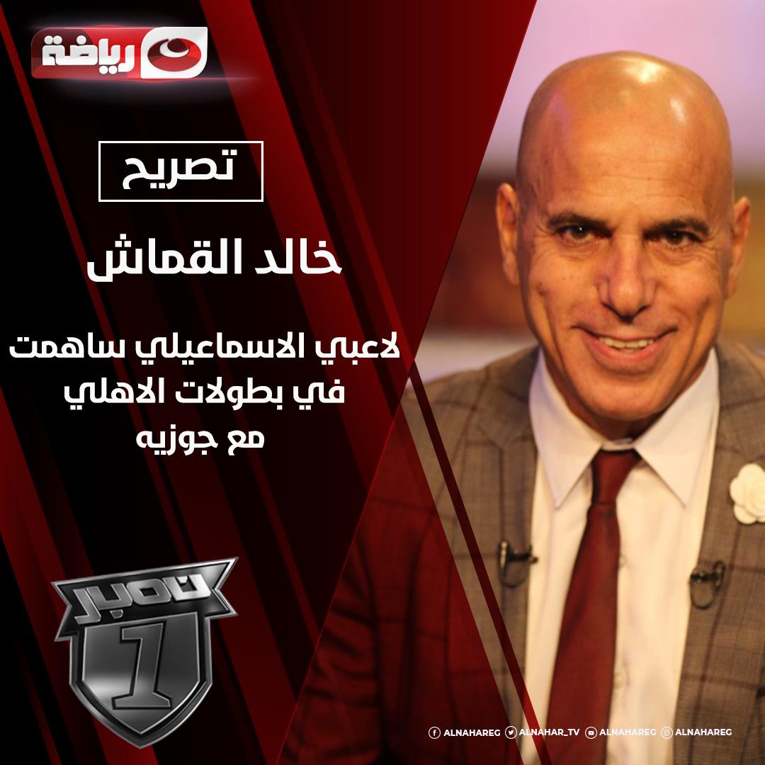 #خالد_القماش : لاعبي الاسماعيلي ساهمت في فوز #الاهلي بالبطولات مع #جوزيه #النهار #رياضة https://t.co/cgbRwlMzT9