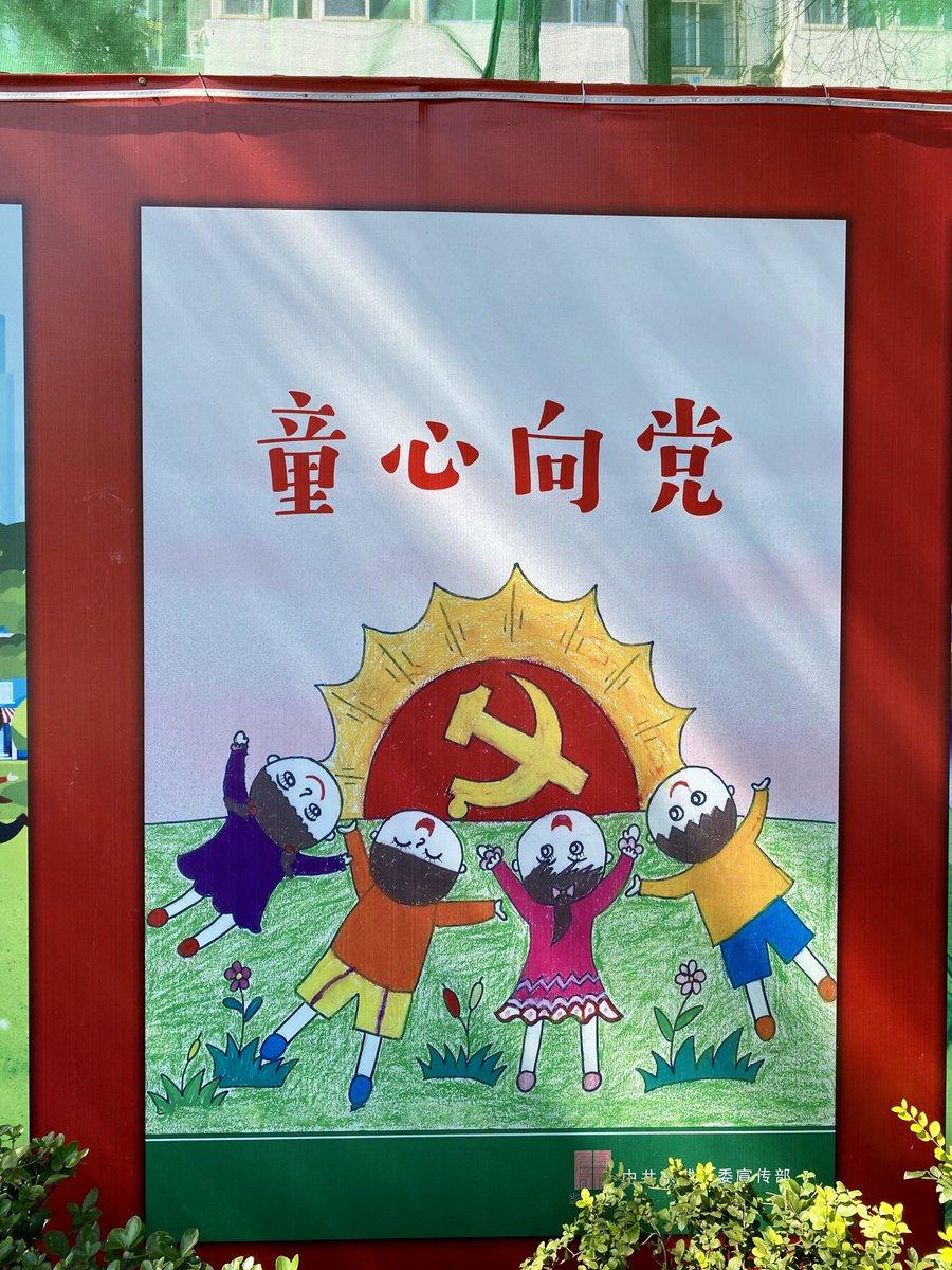 Chinas kommunistische Führung ist allgegenwärtig und ihre Propaganda zielt auf jeden in der Gesellschaft, Kinder eingeschlossen. So skurril dieses Plakat an Pekings Straßenrand wirken mag, so unmissverständlich macht es den Anspruch der KP klar. https://t.co/uhNQWouvz6