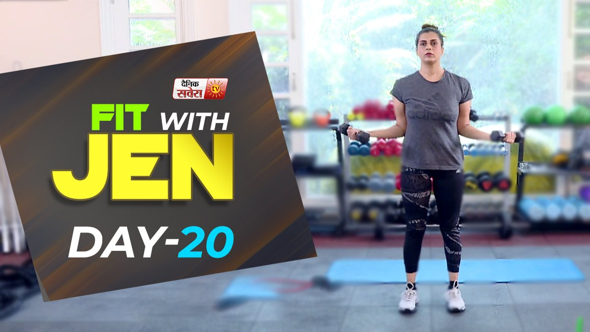 """""""Fit With Jen""""    DAY 20    28 DAYS Fitness Challenge    @8AM Daily on Dainik Savera TV   FB LInk : https://t.co/mUn7Gu9mpE  Youtube Link : https://t.co/PuGDp4eDyS   @_jennifergupta #JenniferGupta #SaveraWorkouts #Warmup #20September2020 https://t.co/1WJBF8w5tI"""