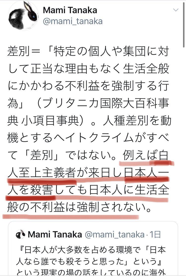 【白人至上主義者が来日し 日本人1名を殺害しても差別ではない】と恐ろしい #ヘイトスピーチ を行った  Mami Tanaka さんこそ #日本人差別 を諦めて下さい  日本人になんの恨みがあるんですか??? 『相手が多数派なら殺すと脅しても実際に殺害しても差別にならない』なんてあり得ない https://t.co/rPajsmJM1b https://t.co/TJnTcMegNj