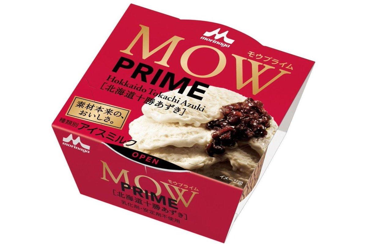 [明日発売] 森永乳業の新作アイス「モウ プライム 北海道十勝あずき」プチ贅沢を楽しむモウの新シリーズ -