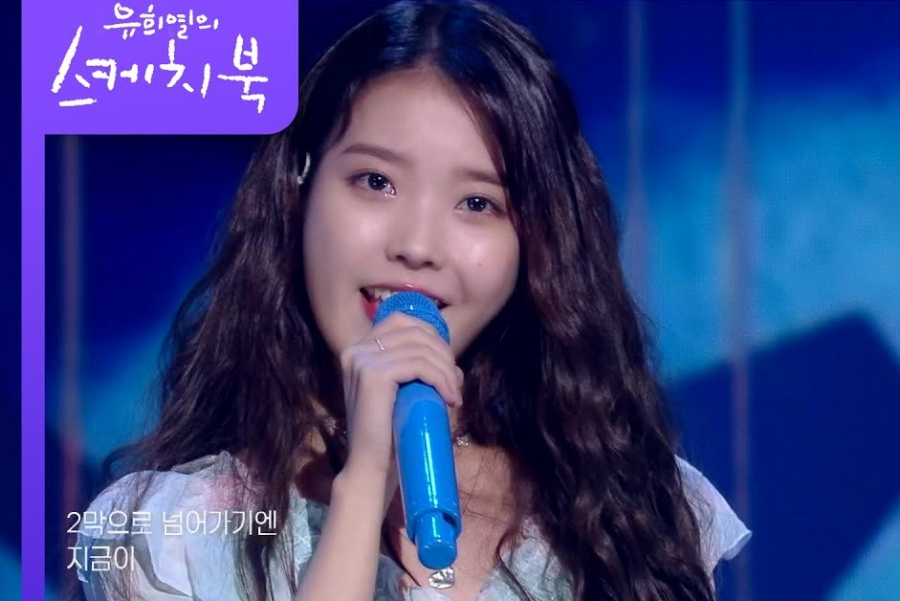 """""""#YooHeeYeolsSketchbook"""" PD Reveals Why #IU Was Worried About Her 12th-Anniversary Special + Thanks Her For Tripling Show's Ratings https://t.co/uMp38xFx9L https://t.co/ZWgFzQPpGZ"""