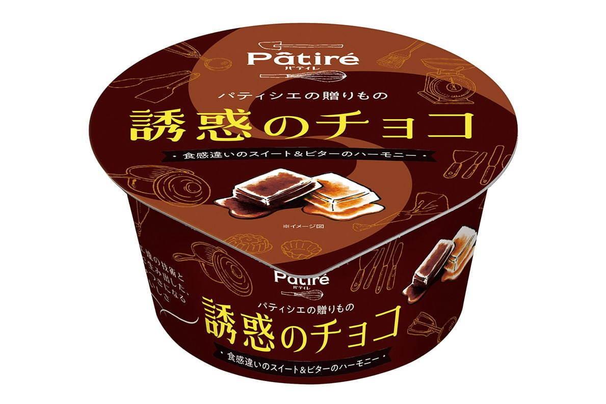 [明日発売] メイトー「パティレ 誘惑のチョコ」パティシエ監修のプチ贅沢アイス、新作はミルク&ビターのWチョコ -