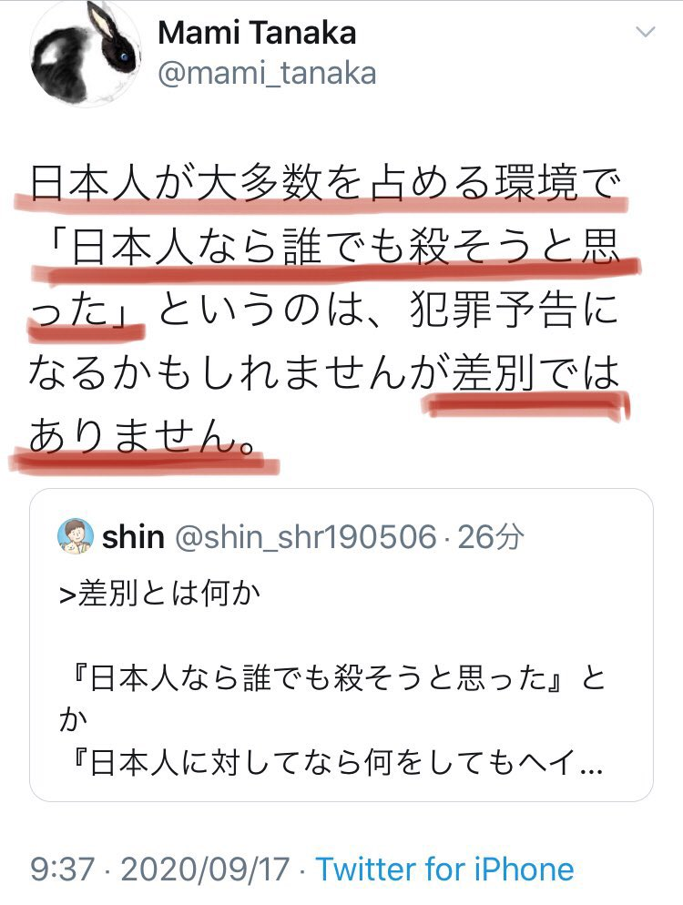 @tcv2catnap 実際に日本人差別 してる人がいるから抗議してるだけ。  『白人至上主義者が来日し 日本人1名を殺害しても差別ではない』 これが差別じゃないとか倫理的におかしい  じゃあ韓国差別主義者が 韓国へ渡航し 韓国人を○害しても差別じゃないの?そんな訳ないだろ  日本限定で差別容認してるんだから差別だ https://t.co/GTMhj6HcnV