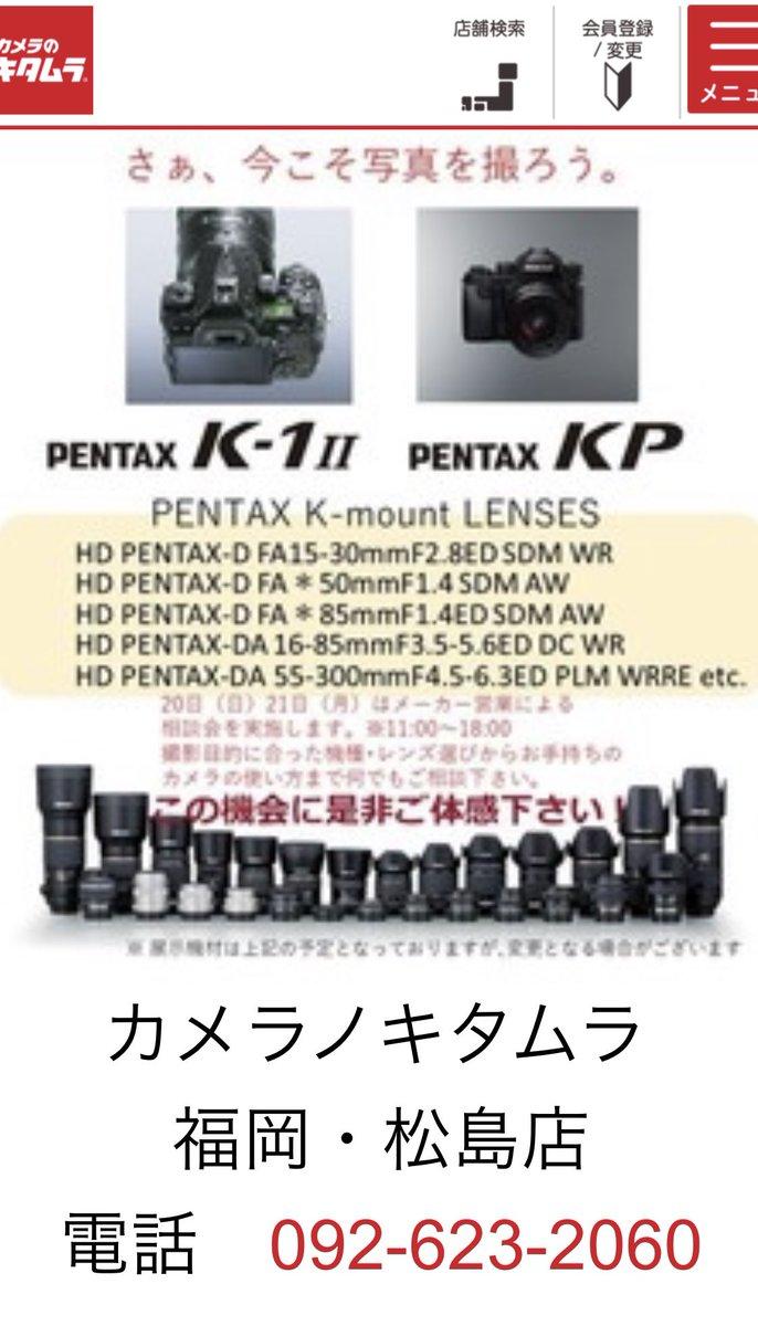 おや、、福岡松島店で、体感フェアだ。。今日と明日は相談会✨✨ #pentax  #ricoh https://t.co/CLcied9PAL