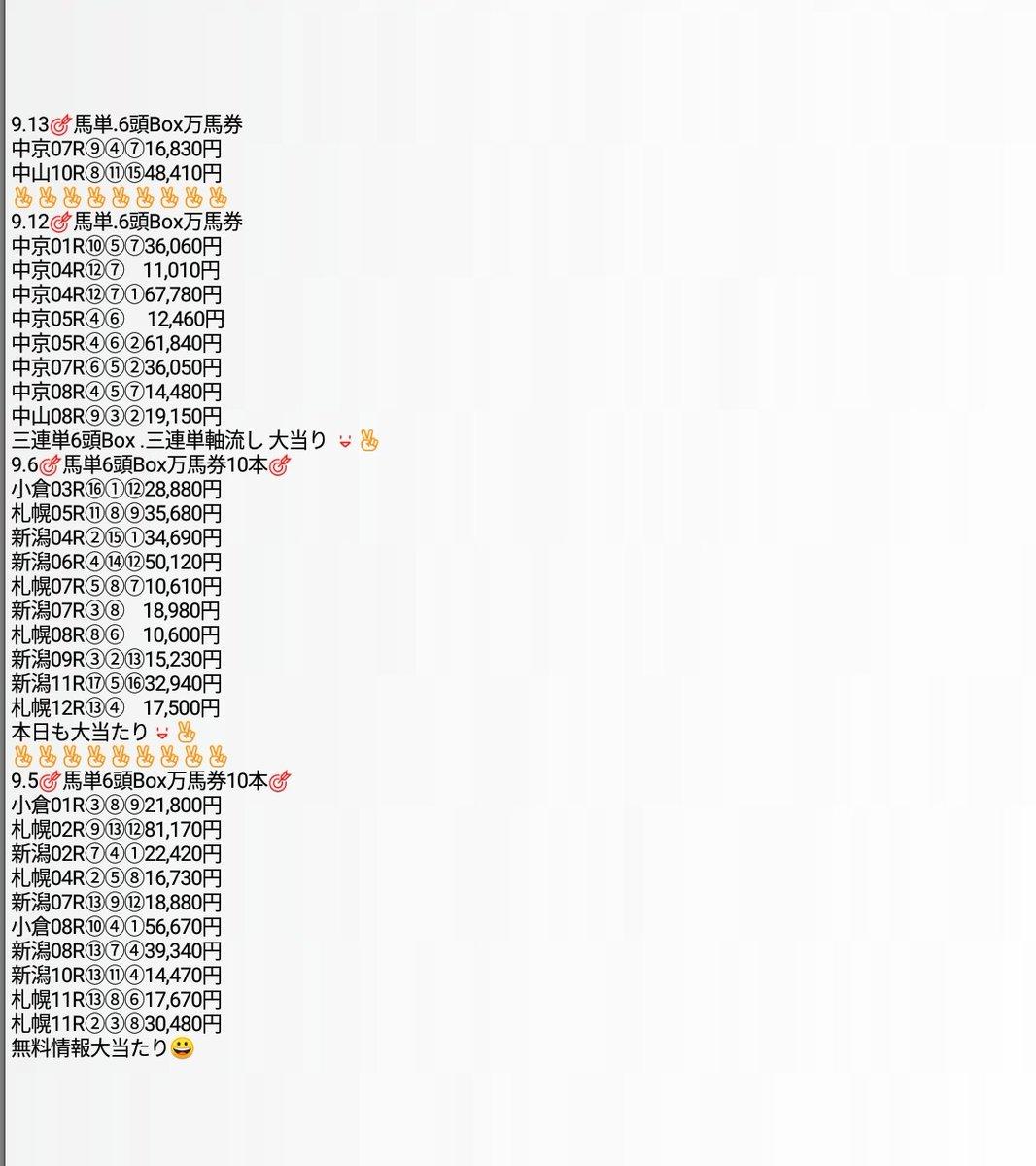 9.20中京3R馬単、三連単  #フォーメーション予想⑦⇒⑤⑥⑪⇒②⑤⑥⑦⑩⑪⑥⇒⑦⑩⑤⇒6頭6Box馬番同上⑩⇒⑥⑦⑪⇒6頭6Box馬番同上他のレースはで販売中‼️六命数6頭6Box万馬券3本🎯😀
