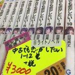 Image for the Tweet beginning: #中古でも恋がしたい 7〜10巻お売りいただきました!ありがとうございます。店内の在庫を使って、セットにしてみました。13巻で完結してますが、是非読んでみてください