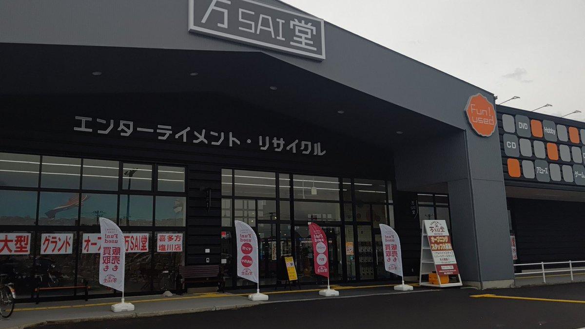 おはようございます!本日も、・買取・アミューズメント・駄菓子ご購入がご利用いただけるプレオープン、18時までやってます!#万SAI堂 #喜多方 #塩川 #イオンタウン塩川