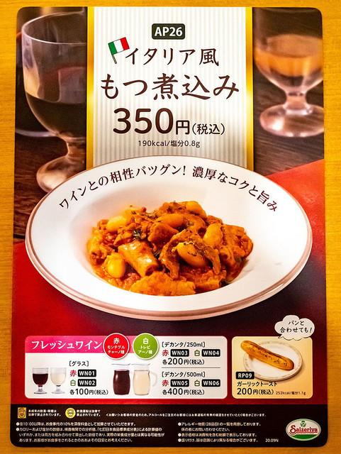 【うまそ】サイゼリヤ「イタリア風もつ煮込み」 一部店舗限定で登場!12月8日までの期間限定。千葉と大阪の計14店舗限定で販売しており、現時点で販売店舗を拡大する予定はないという。