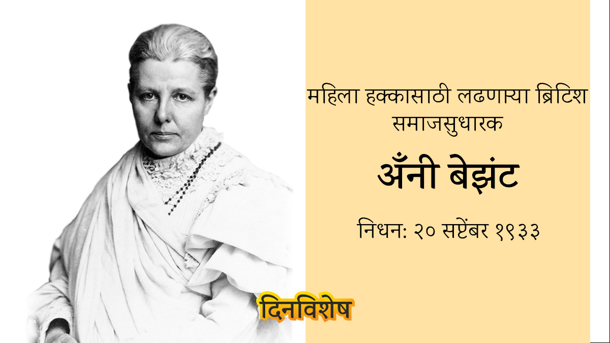 निधन: २० सप्टेंबर १९३३  - अँनी बेझंट Death: 20 September 1933 - Annie Besant ** https://t.co/nNbq8uw8Cp ** #20september #AnnieBesant #annie #besant #british #socialist #socialworker #britishindian  #dinvishesh #marathi #maharashtra #india #mumbai #pune #nashik #kolhapur #nagpur https://t.co/N2F3xo13FT