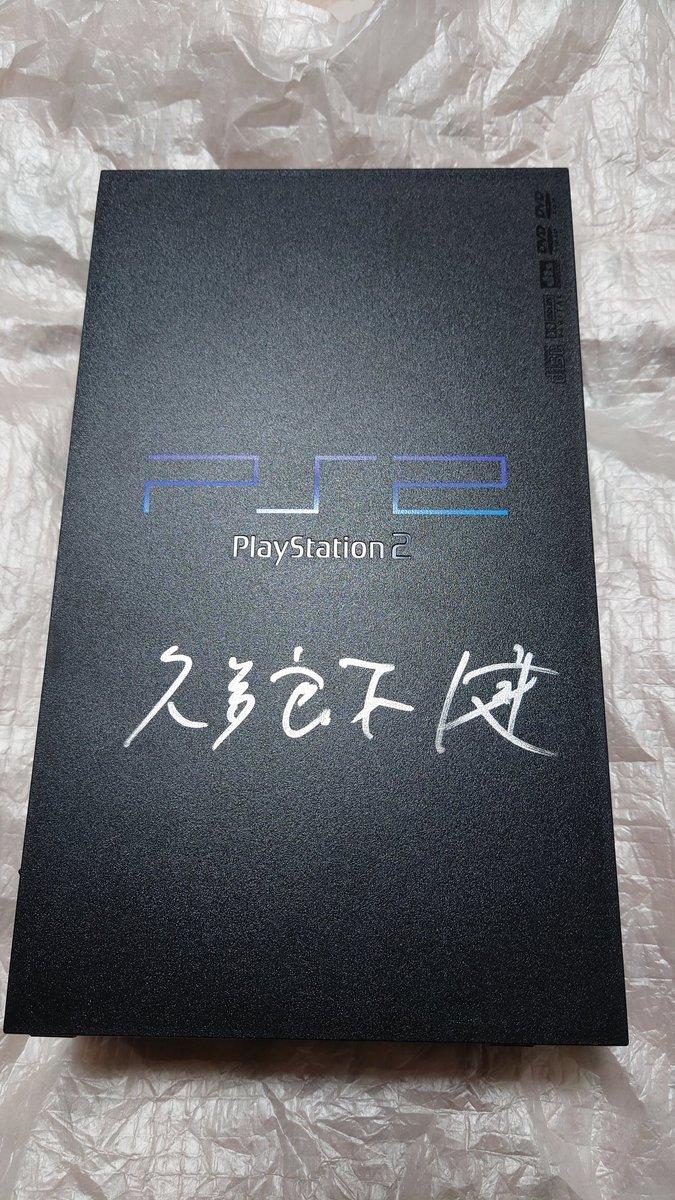 叔父の遺品を整理してたらとんでもないものが…PlayStationの産みの親、久夛良木健さんの直筆サイン入りPlayStation2が出てきた。勿体なくて使えないわこんなの…