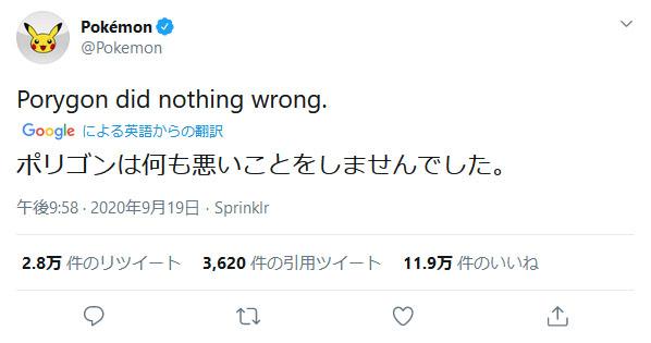 ついに……!!!ポケモン公式Twitterが「ポリゴンは悪くない」とツイート → 「ついに許された」「歴史的瞬間」「あれはピカチュウのせい」とファン歓喜  @itm_nlab