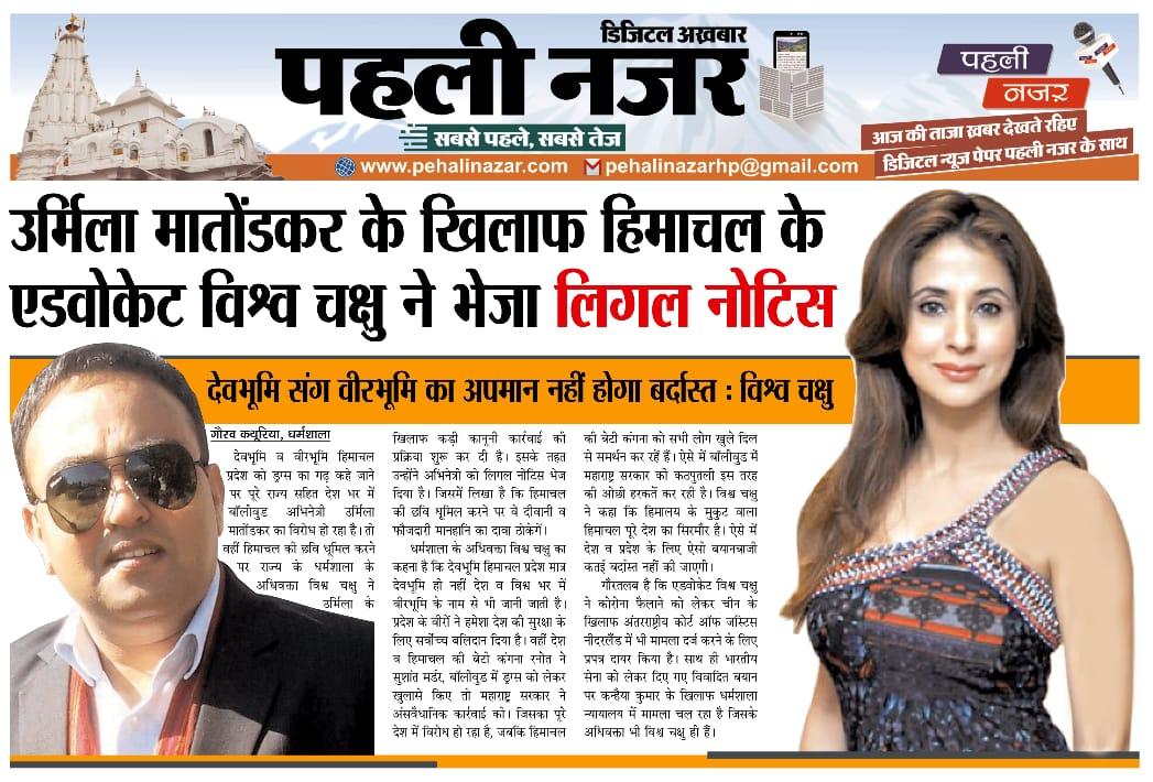 I have served the legal notice to Mrs. Urmila Matondkar for her objectionable marks against our state Himachal Pradesh & Himachali Beti Kangana Ranaut while addressing media. Jai Hind, Jai Himachal! @KanganaTeam  @Dev_Fadnavis  @BJP4Maharashtra  @bollywood_life  @sudhirchaudhary https://t.co/FfC4BMjwbS