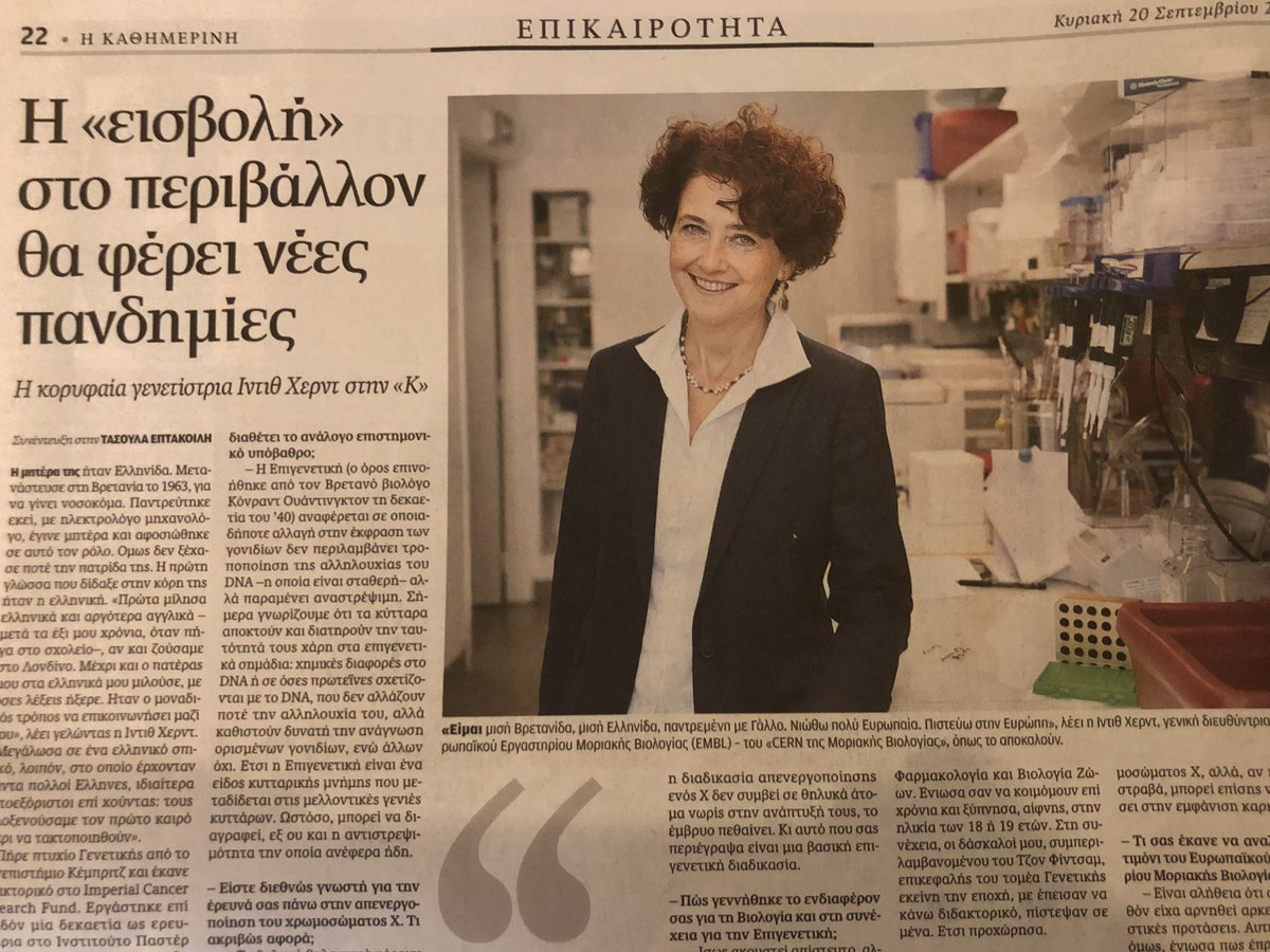 Edith Heard, Director General of @EMBL talking to @Kathimerini_gr about her Greek roots, her European identity and how EMBL is leading research on #epigenetics and the link between the loss of #biodiversity and #Covid_19! https://t.co/FFHBiu0nKP
