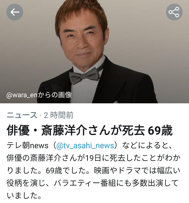洋介 斎藤
