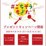 Image for the Tweet beginning: 千代田区の飲食店をSNS投稿で応援する #ごちそうちよだ プロジェクト。神田カレーグランプリのお食事券・メイドカフェで使えるチケット・千代田区オリジナルグッズなどが抽選でもらえるキャンペーンを開催中。詳しくは公式サイトをチェック!  #akiba