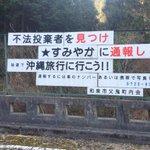 不法投棄者を通報したら沖縄旅行に行ける!?攻めすぎな看板
