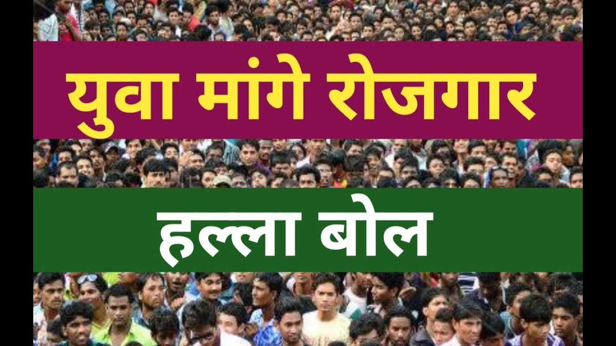 #रोज़गार_नहीं_तो_सरकार_नहीं  Our Demands :   ⚪Fair & Timely exams.  ⚪ Timely publication of results.  ⚪  No ambiguity in rules of any Recruitment examination.  ⚪ Waiting list system in SSC.  ⚪Immediate Joining to successful  candidates.  #speakup https://t.co/3SD3jmNSjl