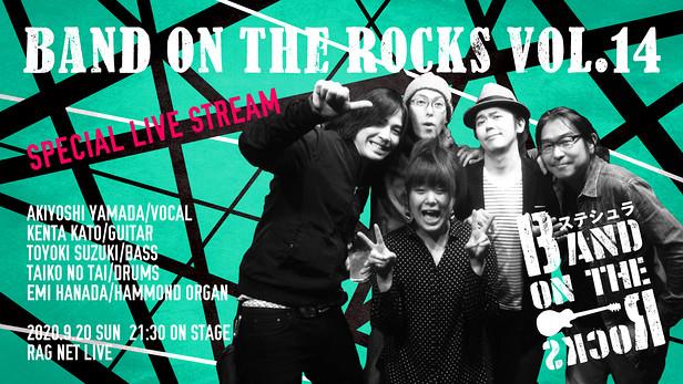 【本日21:30〜ライブ配信📹】  〜Band On The Rocks vol.14〜 ステシュラ with 花田えみ 無観客 #無料配信 投げ銭 #RAGNETLIVE  本日は遅めの時間からスタート🍤アーカイブは 9/27(日) 23:59まで。どなたでもご覧になれます、お心付を頂ければ幸いです。  配信URLはこちら👇 https://t.co/SXVMMm28Lk https://t.co/nrOcY4fVOP