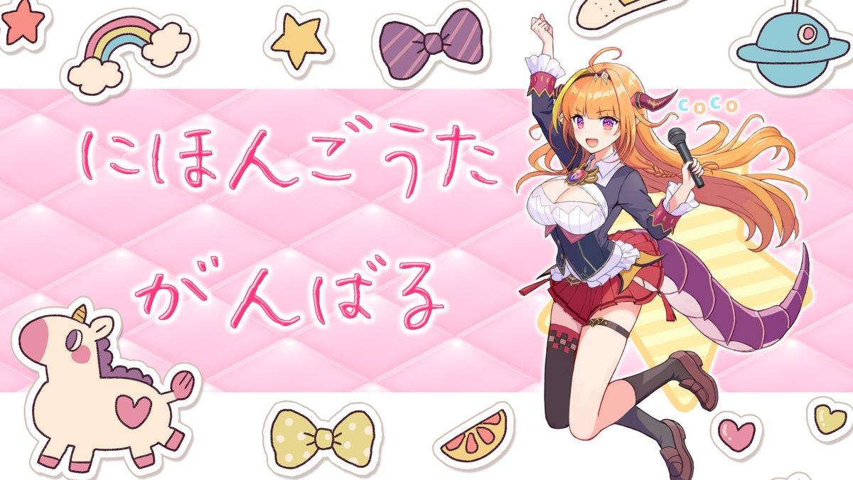 今日のこの後の配信は✨21:00✨練習頑張った日本語うたをみんなのまえで!#桐生ココ#ココここ ▽是非来てね!▽