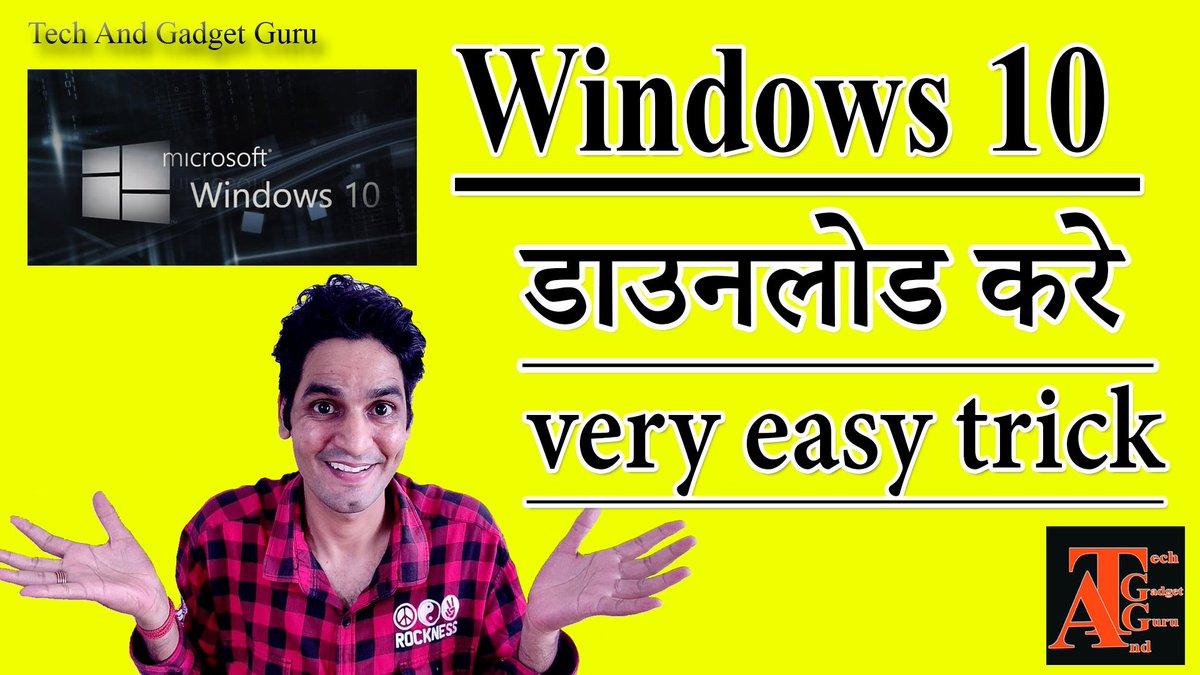 वीडियो देखने के लिए लिंक पर क्लिक करें https://t.co/3CdbZo0sPh  .... ........ #windows10 #Windows #Windowsdownloadlink  #YoutubeIndia #Facebook #instagood #technology #computer #TechAndGedgetGuru #TwitterIndia #Instagram #windows10pro #Microsoft #today #NewsUpdate #photography https://t.co/q2nysnJitF