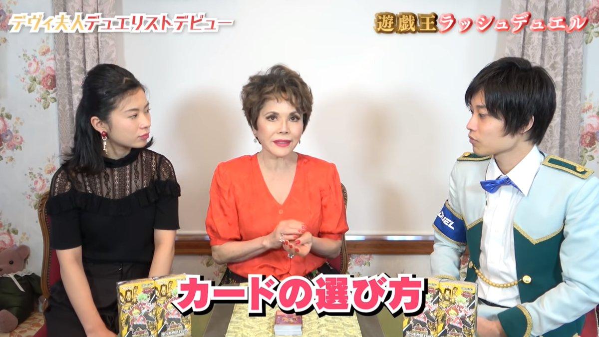 デヴィ夫人が遊戯王アニメの主人公が言うような言葉を仰られてる!!!