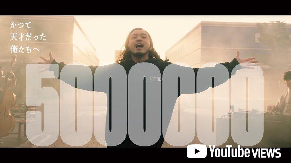 【㊗️500万回再生!】「かつて天才だった俺たちへ」MVが500万回再生突破しました!🎊▼Fullはコチラ