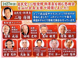 @sharenewsjapan1 花見より、この人たちを調査したらいい。 特に、元朝日新聞政治部長の橘優氏は、顧問になって高い給料をもらい、政財界を紹介したり。 花見なんてどうでもいい。 https://t.co/RUx0cRTEUM