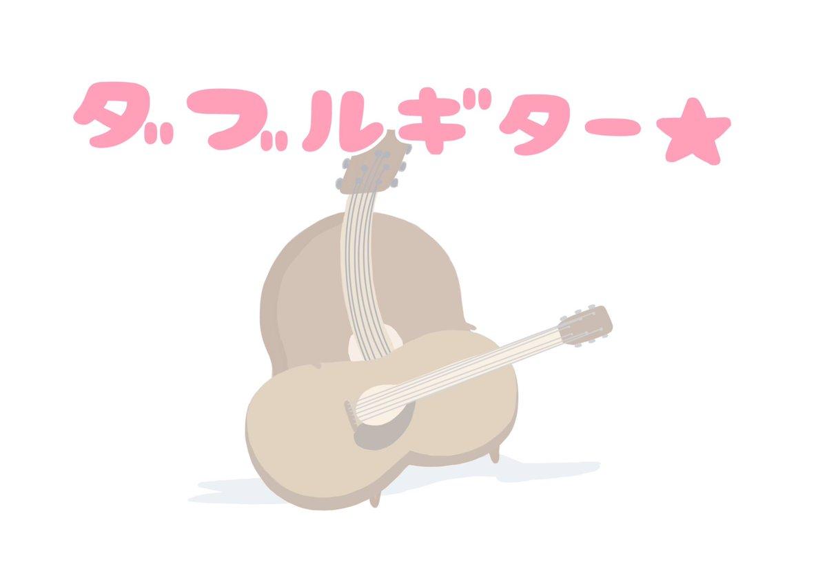 『ギターがギターを弾いてみた』を描いてみました(*˘︶˘*).。.:*🎸