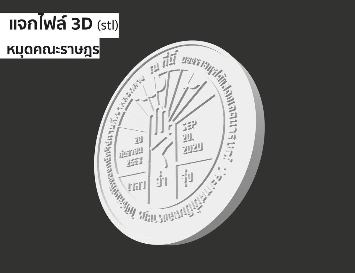 จะเอาหมุดออกไปซ่อนหรอ ? เรามีไฟล์ 3D หมุดคณะราษฎรมาแจก จากคณะศิลปะปลดแอก โหลดไปปริ้น ไปทำใหม่ได้อีกจ้า  https://t.co/skv7Zj2UYH https://t.co/vnnLJNMiLi