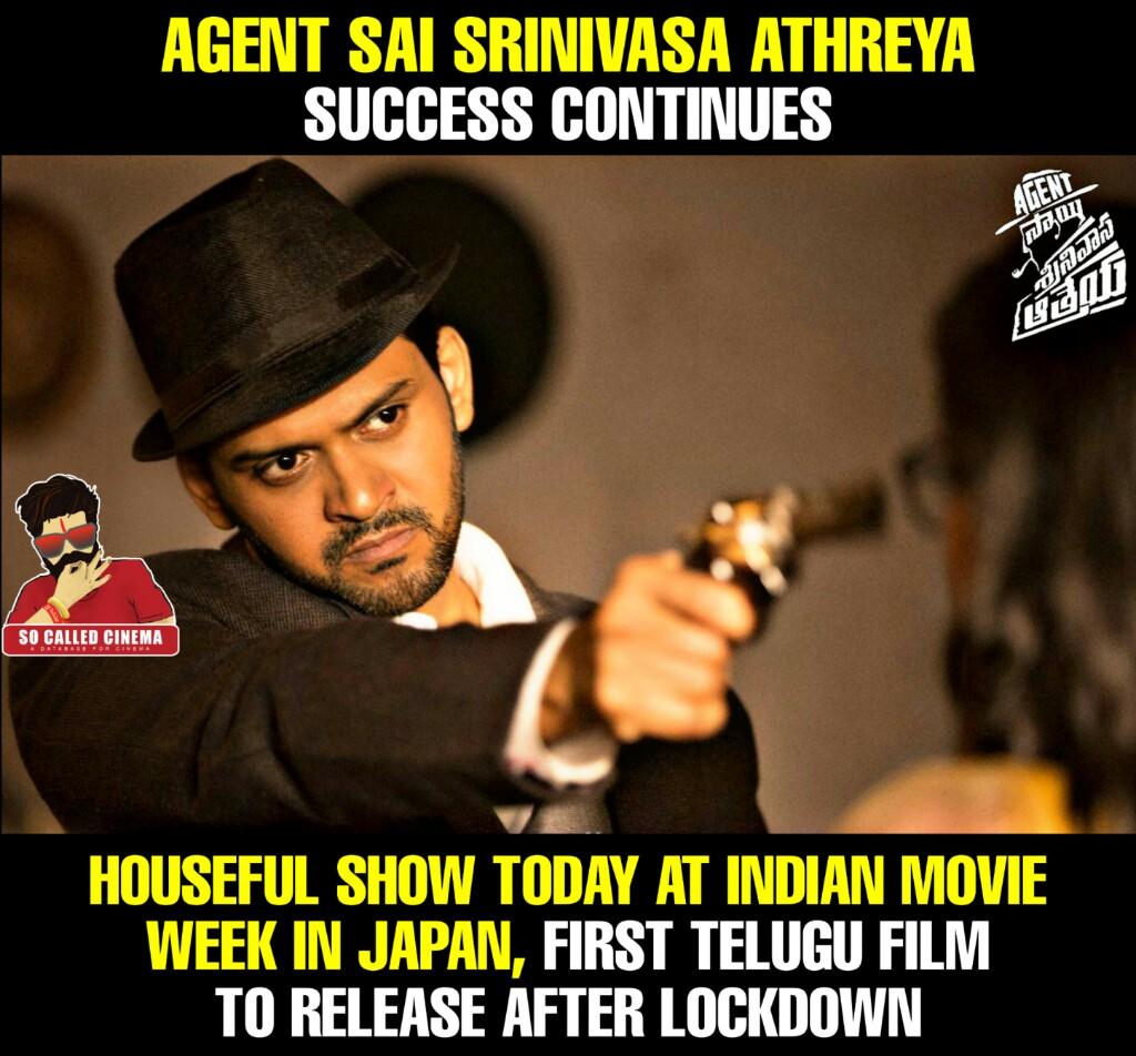 Covid lockdown tarwatha Japan lo release ayina first telugu cinema..!!  #AgentSaiSrinivasaAthreya #NaveenPolishetty #SwaroopRsj #SoCalledCinema https://t.co/HVdMCwZdVi